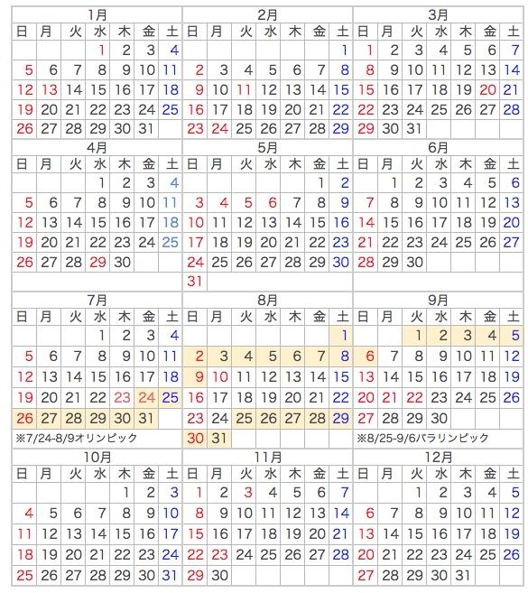 オリンピック pdf 東京 日程